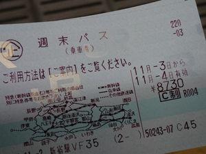 171103南三陸001.jpg