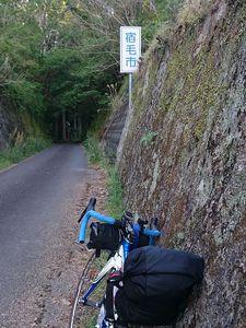 180420四国豊後自転車144.jpg