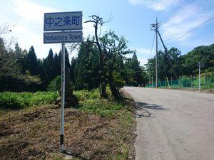 200810裏榛名002.jpg