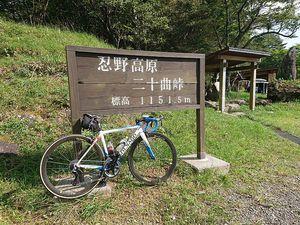 210828ふじてん自転車005.jpg