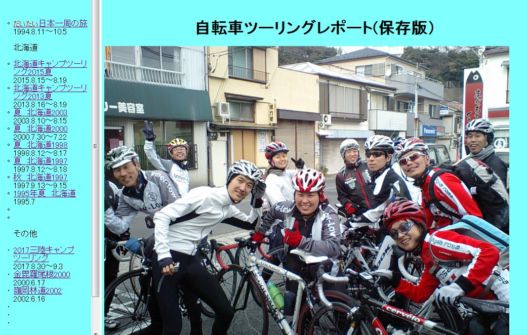 http://ayu2.com/Bicycle/bicphoto/180828.jpg