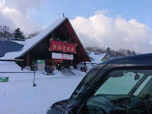 210116北海道ニセコスキー018.jpg