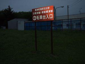 150815北海道0346.jpg