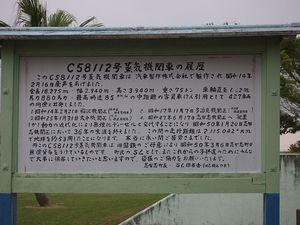 170421宮崎鹿児島自転車108.jpg