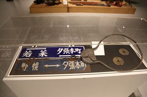 180929夕張保存鉄道103.jpg