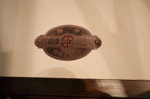 181208リニア博物館モハ63081.jpg
