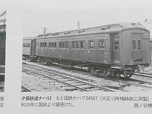 200609石炭車夕張ナハ028.jpg