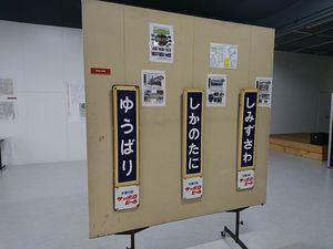 200620北海道炭鉱ツーリング0327.jpg