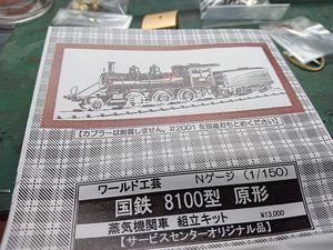 210323ワールド8100原型002.jpg