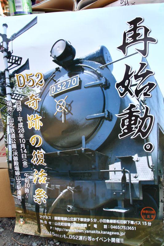 http://ayu2.com/train/trainphoto/161015%E5%B1%B1%E5%8C%97D52037.jpg
