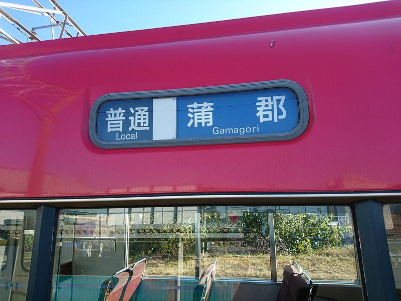 http://ayu2.com/train/trainphoto/191105%E4%B8%89%E6%B2%B3%E6%B9%BE%E3%83%84%E3%83%BC%E3%83%AA%E3%83%B3%E3%82%B0065.jpg